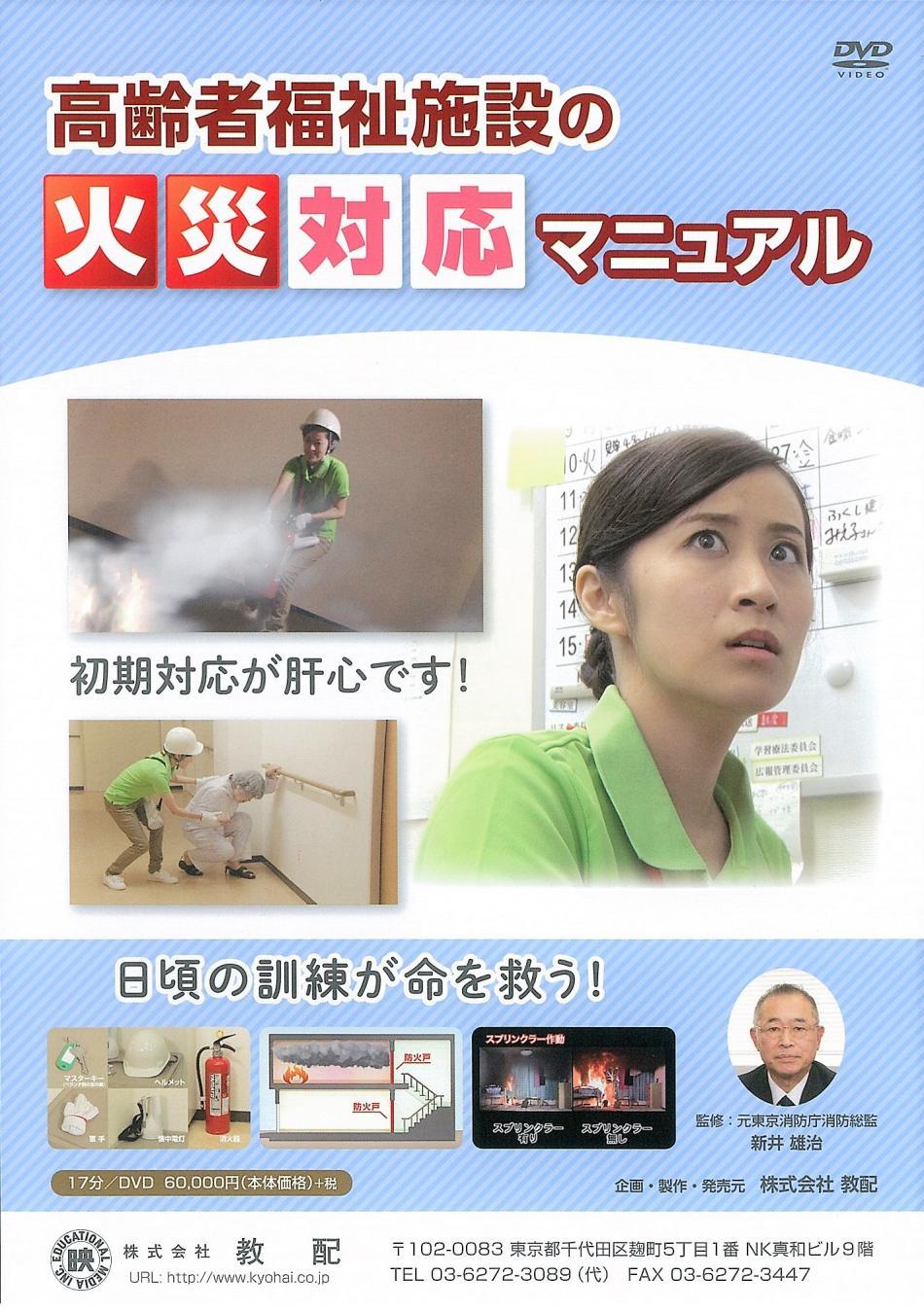 防災 dvd ダウンロード